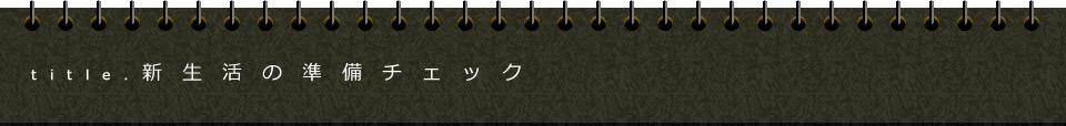 title.新生活の準備チェック