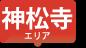 神松寺エリア