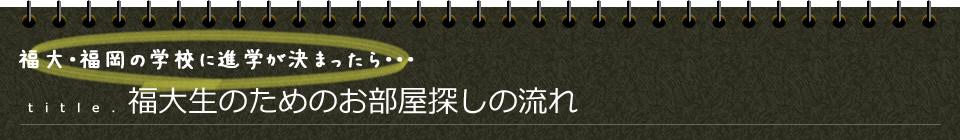 福大・福岡の学校に進学が決まったら・・・福大生のためのお部屋探しの流れ